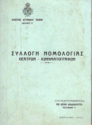 Συλλογή Νομολογίας Θεάτρων – Κινηματογράφων