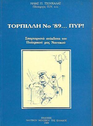 Τορπίλλη Νο '89… Πυρ!
