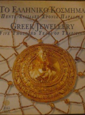 Το Ελληνικό κόσμημα, πέντε χιλιάδες χρόνια παράδοση