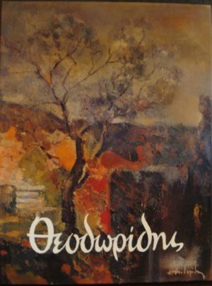 Αντώνης Θεοδωρίδης – Ζωγραφική