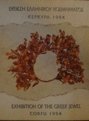Έκθεση Ελληνικού κοσμήματος Κέρκυρα 1994