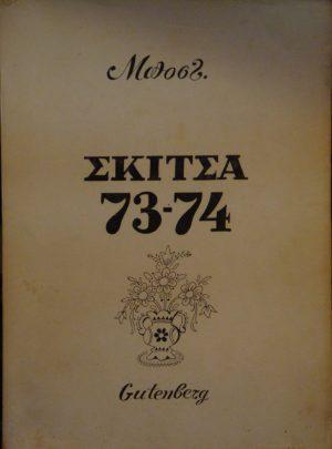 Σκίτσα 73 – 74