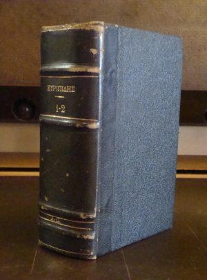 Ευριπίδης – Euripidis Tragoediae