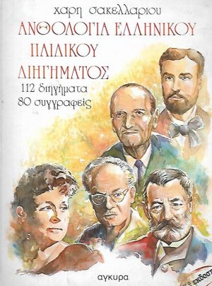 Ανθολογία Ελληνικού παιδικού διηγήματος