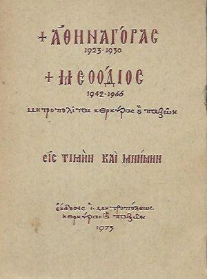 Αθηναγόρας 1923-1930 – Μεθόδιος 1942-1966 Μητροπολίται Κερκύρας και Παξών, είς τιμήν και μνήμην