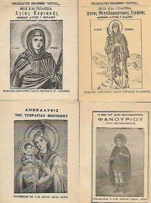 Βίος και Πολιτεία Α. Κυριακής, Α. Ειρήνης, Α. Φανουρίου, Αποκάλυψις της Υπεραγίας Θεοτόκου