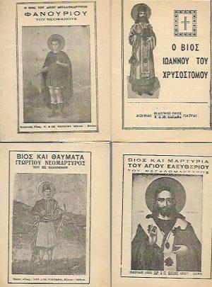 Βίος των Α. Φανουρίου, Α. Ελευθερίου, Ιωάννου Χρυσοστόμου, Γεωργίου Νεομάρτυρος