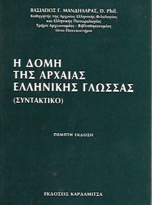 Η δομή της αρχαίας Ελληνικής γλώσσας (συντακτικό)