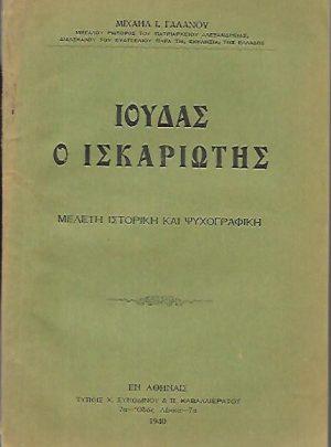 Ιούδας ο Ισκαριώτης – Μελέτη ιστορική και ψυχογραφική