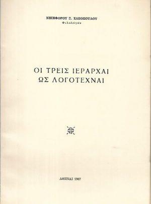 Οι τρείς Ιεράρχαι ως λογοτέχναι