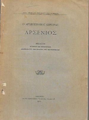 Ο Αρχιεπίσκοπος Κερκύρας Αρσένιος