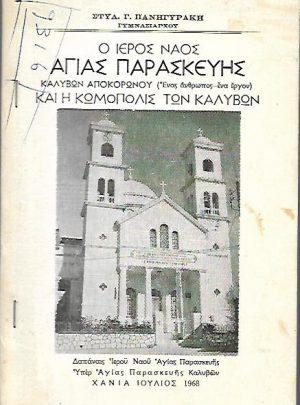 Ο Ιερός Ναός Αγίας Παρασκευής Καλυβών Αποκορώνου και η κωμόπολις των Καλυβών