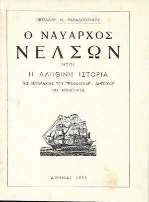 Ο Ναύαρχος Νέλσον ήτοι η αληθινή ιστορία της ναυμαχίας του Τραφάλγκαρ – Αμπουκίρ και Κοπεγχάγης