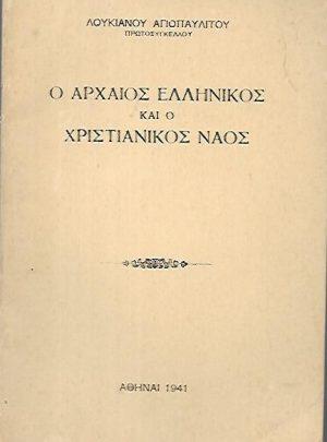 Ο αρχαίος Ελληνικός και ο Χριστιανικός Ναός
