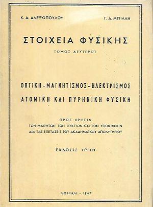 Στοιχεία Φυσικής, τόμος δεύτερος