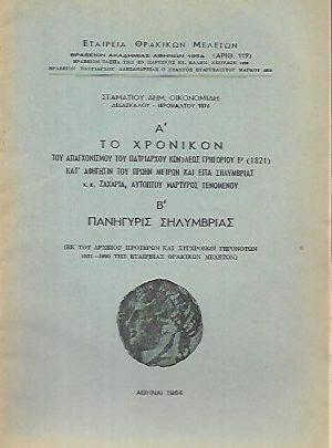 Το χρονικόν του απαγχονισμού του Πατριάρχου Κωνσταντινουπόλεως Γρηγορίου Ε' (1821)…