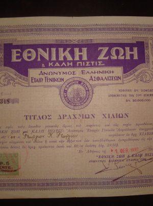 Εθνική Ζωή και Καλή Πίστις – Ανώνυμος Ελληνική Εταιρεία Γενικών Ασφαλίσεων