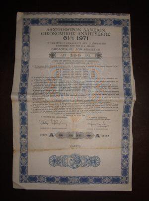 Λαχειοφόρον δάνειον οικονομικής αναπτύξεως 6 1/2 % 1971