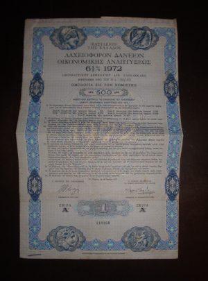 Λαχειοφόρον δάνειον οικονομικής αναπτύξεως 6 1/2 % 1972