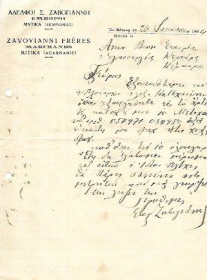 Αδελφοί Σ. Ζαβογιάννη, έμποροι Μύτικας