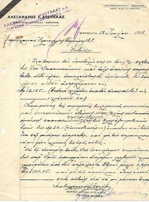 Αλέξανδρος Σ. Δεσύλλας Κατεργασίας καννάβεως, ιούτης & λινού