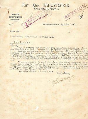 Αντ. Χαρ. Παπουτσάκης, Ασφάλειαι, αντιπροσωπείαι, προμήθειαι Αλεξανδρούπολη