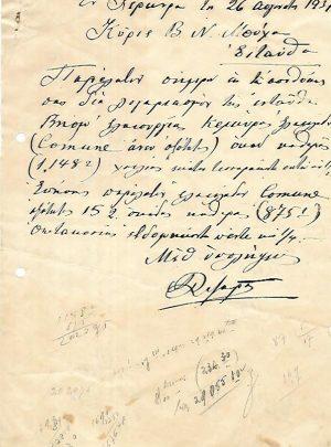 Β. Ν. Μούχας έμπορος Κέρκυρα