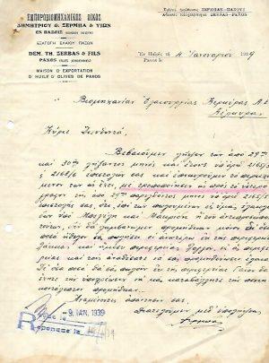 Δημήτριος Θ. Ζέρμπας & Υιοί έμποροι Παξοί
