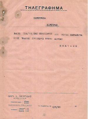 Δημ. Χ. Πετρίδης έμπορος Καβάλα
