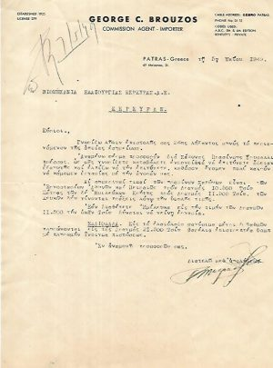 George C. Brouzos Commission agent – Importer, Patras
