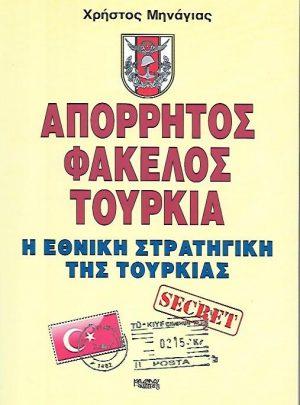 Απόρρητος φάκελος Τουρκία