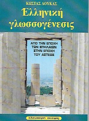 Ελληνική γλωσσογένεσις
