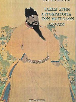 Ταξίδι στην Αυτοκρατορία των Μογγόλων 1253-1255
