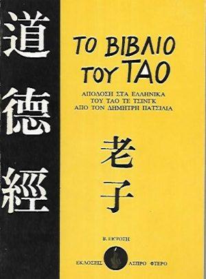 Το βιβλίο του Ταό