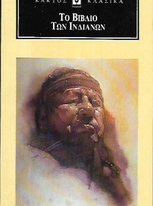 Το βιβλίο των Ινδιάνων