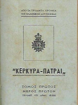 """Από το τριάντα χρόνια της Ελληνικής Αστυνομίας, """"Κέρκυρα-Πάτραι"""", τόμος πρώτος"""