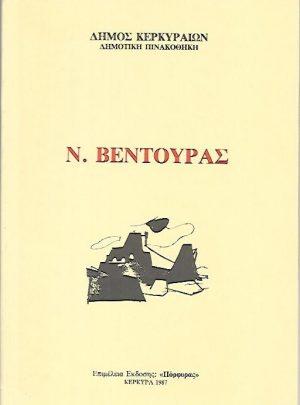 Ν. Βεντούρας