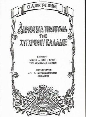 Δημοτικά τραγούδια της συγχρόνου Ελλάδος