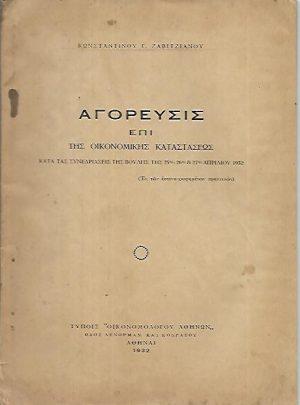 Αγόρευσις επί της οικονομικής καταστάσεως κατά τας συνεδριάσεις της Βουλής της 25ης, 26ης & 27ης Απριλίου 1932
