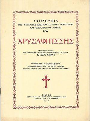 Ακολουθία της Υπεραγίας Δεσποίνης ημών Θεοτόκου και Αειπαρθένου Μαρίας της Χρυσαφιτίσσης…