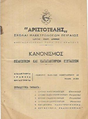 """""""Αριστοτέλης"""" Σχολαί ηλεκτρολόγων Πειραιώς – Κανονισμός εισαγωγικών και κατατακτήριων εξετάσεων"""