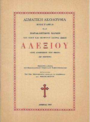 Ασματική ακολουθία, βιογραφία και Παρακλητικός κανών του Οσίου και Θεοφόρου Πατρός ημών Αλεξίου…