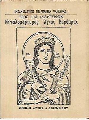 Βίος και Μαρτύριον Μεγαλομάρτυρος Αγίας Βαρβάρας