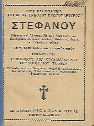 Βίος και Πολιτεία του Αγίου Ενδόξου Πρωτομάρτυρος Στεφάνου…