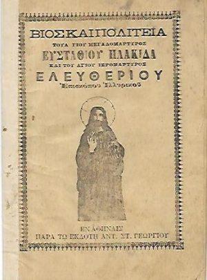 Βίος και Πολιτεία του Αγίου Μεγαλομάρτυρος Ευσταθίου Πλακίδα και του Αγίου Μεγαλομάρτυρος Ελευθερίου Επισκόπου Ιλλυρικού