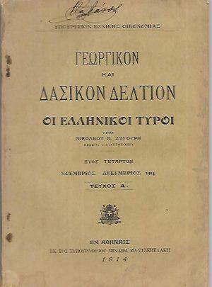 Γεωργικόν και δασικόν δελτίον – Οι Ελληνικοί τύροι. Τεύχος Δ'