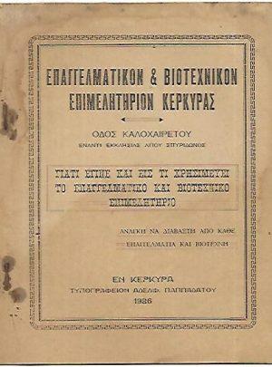 Επαγγελματικόν & βιοτεχνικόν Επιμελητήριον Κερκύρας – Γιατί έγινε και εις τί χρησιμεύει το επαγγελματικό και βιοτεχνικό επιμελητήριο