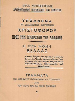 Η Ιερά μονή Βέλλας, γράμματα και αποφάσεις Πατριαρχικαί και Συνοδικαί από του έτους 1895 και μέχρι σήμερον