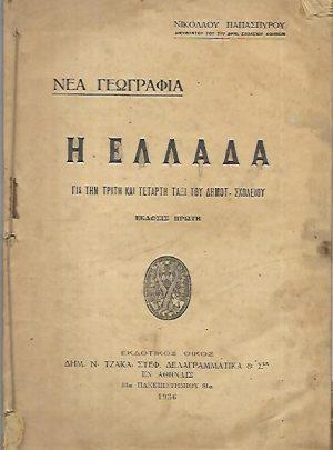 Νέα γεωγραφία – Η Ελλάδα