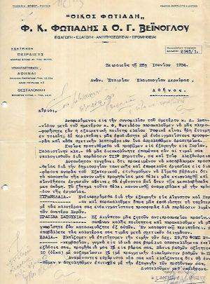 """""""ΟΙΚΟΣ ΦΩΤΙΑΔΗ"""", Φ. Κ. Φωτιάδης & Ο. Γ. Βεΐνογλου"""